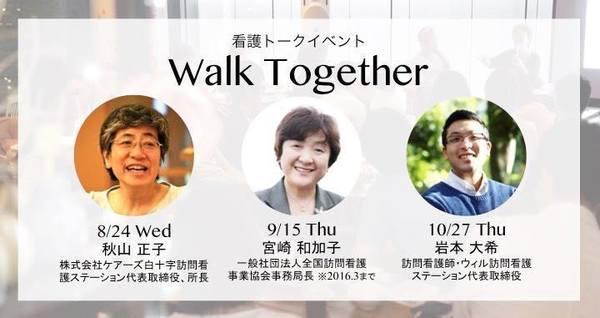 住み慣れた地域で老後を迎えるためにできることとは?8/24に渋谷で 福島・相双地域の医療福祉を考えるトークイベント開催!