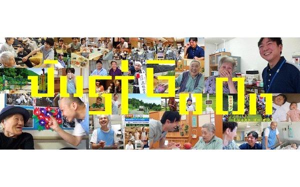 ふくし・ま開催迫る!福島の介護を描くドキュメンタリー映画「JUST GO ON」予告編が到着