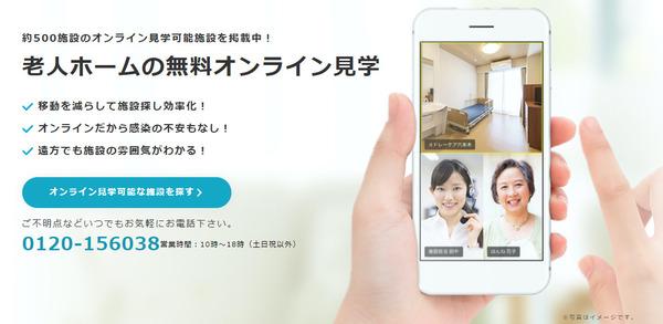 自宅からリモートで介護施設を選べる!簡単で安全な「オンライン見学」とは