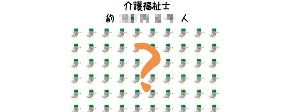 【数えてみた!!】介護福祉士、ケアマネ、社会福祉士、理学療法士、作業療法士・・・いま日本に何人いるか知ってる?