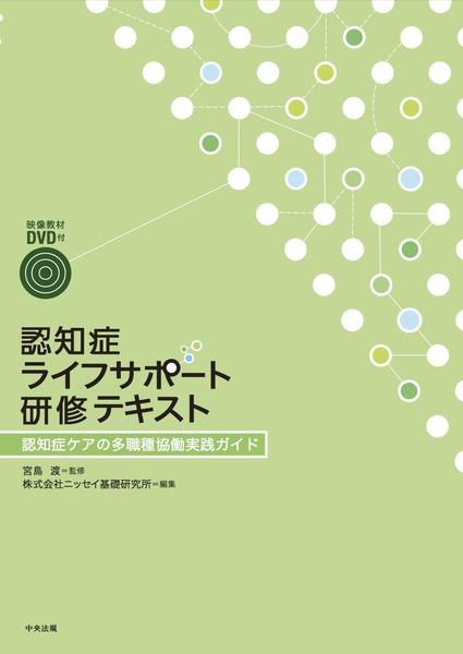 認知症ライフサポートのすすめ ニッセイ基礎研究所 山梨恵子さんインタビュー