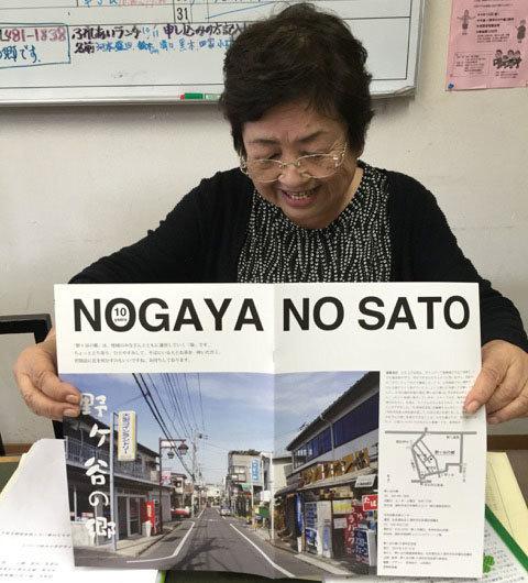 「90歳近い人に、生き様を教えてもらっている」。地域住民の交流の場「野ヶ谷の郷」を支える、四家綾子さんインタビュー